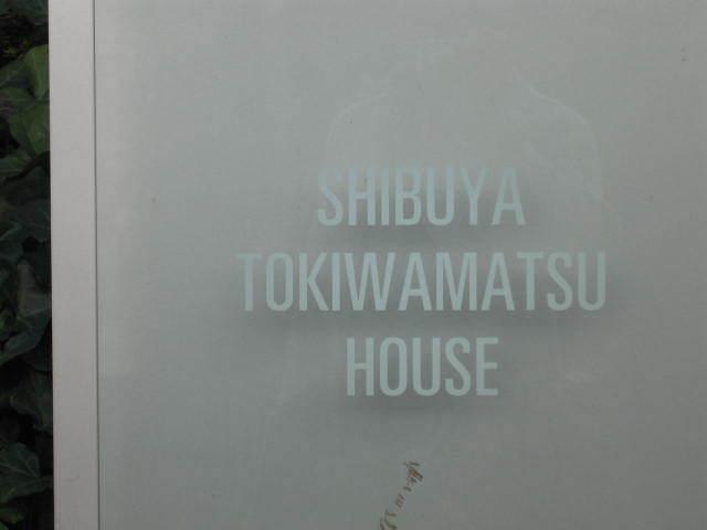 渋谷常磐松ハウスの看板