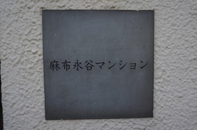 麻布永谷マンションの看板