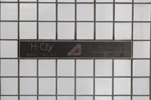 ハイシティ三軒茶屋の看板