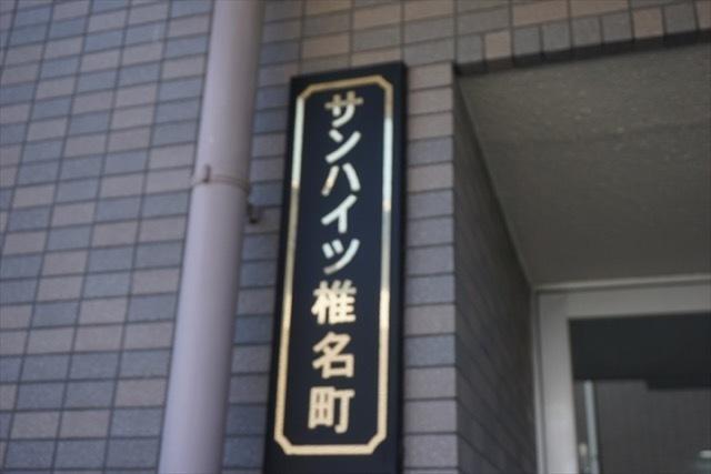 サンハイツ椎名町の看板