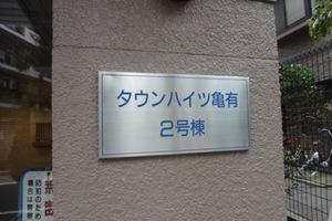 タウンハイツ亀有2号棟の看板
