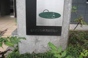 セルテシティオ世田谷烏山の看板