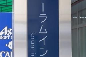 フォーラムイン東京1の看板