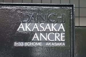 大日赤坂アンクレーの看板