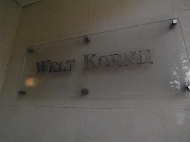 ヴェルト高円寺の看板