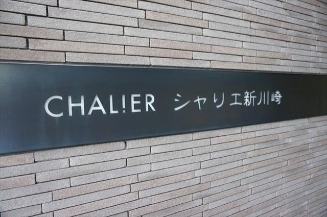 シャリエ新川崎の看板