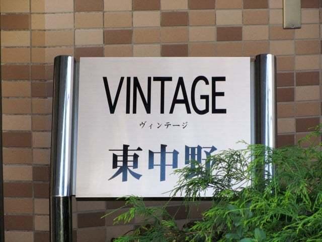 ヴィンテージ東中野の看板