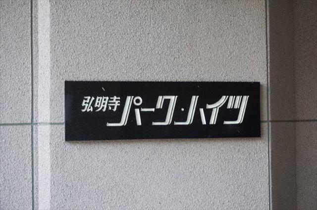 弘明寺パークハイツ(六ツ川1丁目)の看板