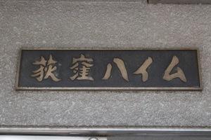 荻窪ハイムの看板