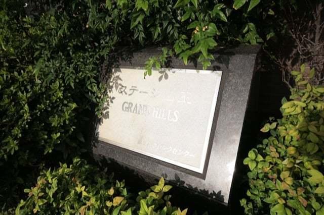 ステージ山王グランドヒルズの看板