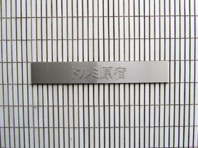 ドルミ原宿の看板