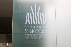 アールヴェール笹塚の看板