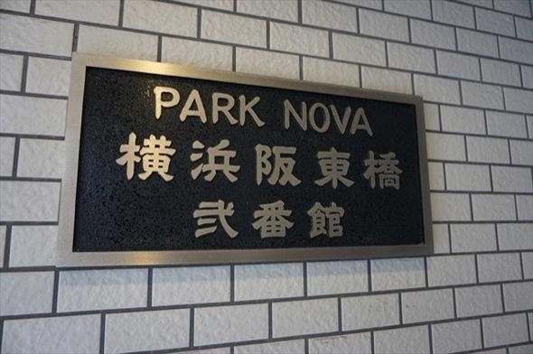 パークノヴァ横浜阪東橋2番館の看板