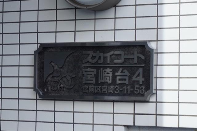 スカイコート宮崎台第4の看板