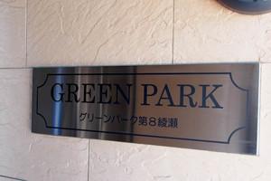 グリーンパーク第8綾瀬の看板