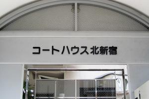 コートハウス北新宿の看板