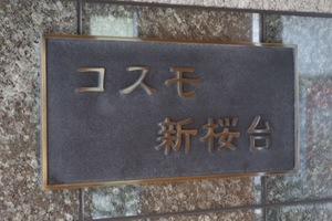 コスモ新桜台の看板