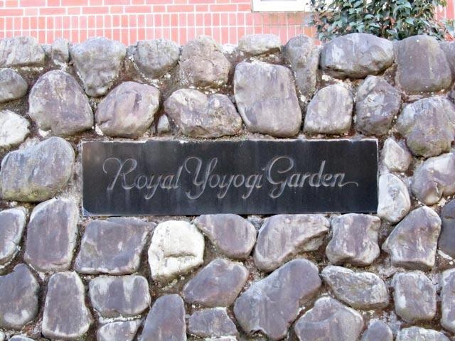 ロイヤル代々木ガーデンの看板