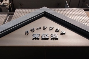 グリーンプラザ東綾瀬の看板