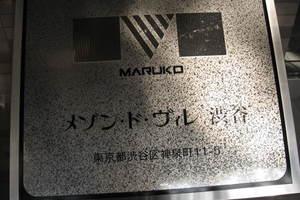 メゾン・ド・ヴィレ渋谷の看板