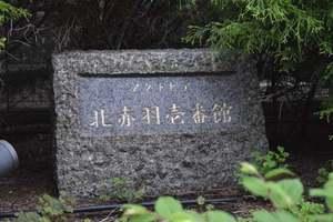 アクトピア北赤羽壱番館の看板
