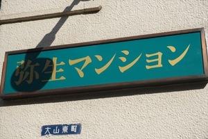 弥生マンション(板橋区)の看板