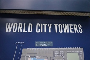 ワールドシティタワーズの看板