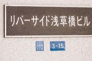 リバーサイド浅草橋ビルの看板