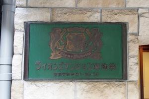 ライオンズマンション東池袋の看板