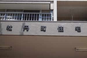 牡丹町住宅の看板