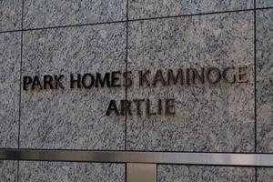 パークホームズ上野毛アートリエの看板