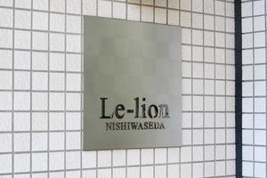 ルリオン西早稲田の看板