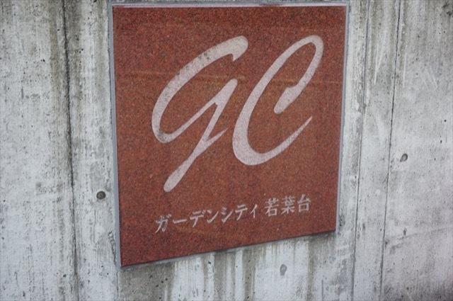 ガーデンシティ若葉台の看板