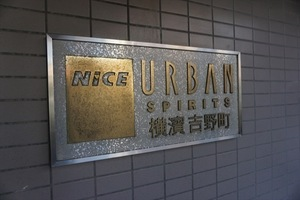 ナイスアーバンスピリッツ横浜吉野町の看板