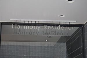 ハーモニーレジデンス田町の看板