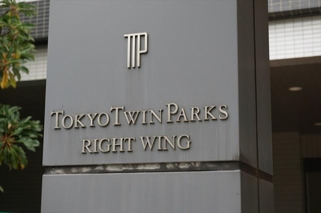 東京ツインパークス(ライトウイング・レフトウイング)の看板