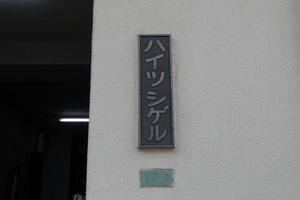 ハイツシゲルの看板