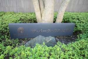 ザパークハウス池田山の看板