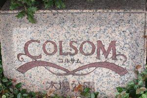 コルサム木場公園の看板