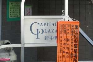 キャピタルプラザ新中野の看板