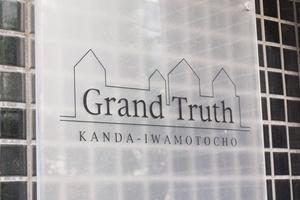 グラントゥルース神田岩本町の看板