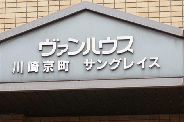 ヴァンハウス川崎京町サングレイスの看板