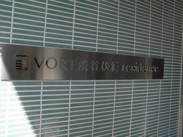 ボルト渋谷松濤レジデンスの看板