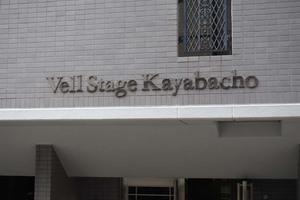 ヴェルステージ茅場町の看板