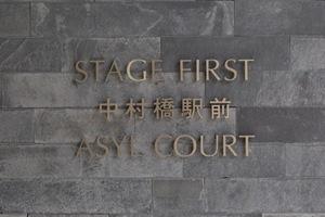 ステージファースト中村橋駅前アジールコートの看板