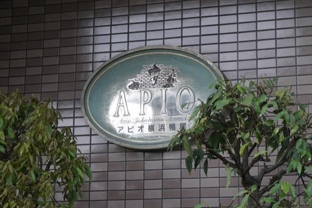 アピオ横浜鴨居の看板