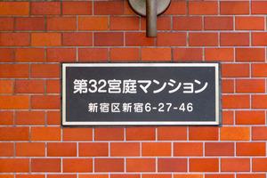 第32宮庭マンションの看板