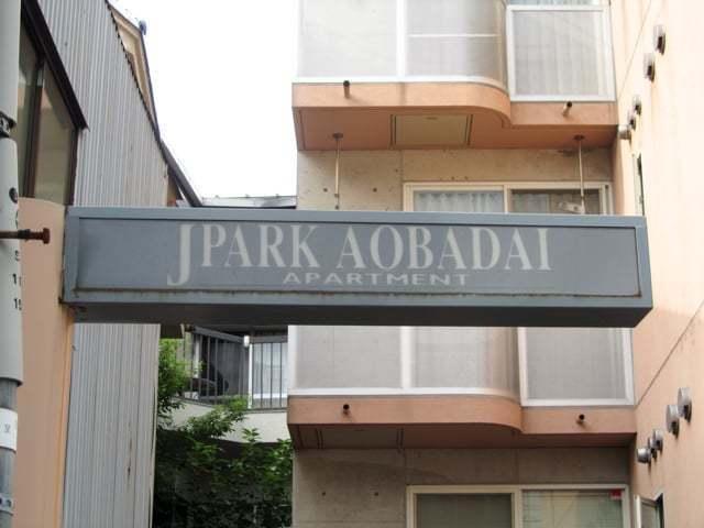 ジェイパーク青葉台アパートメントの看板