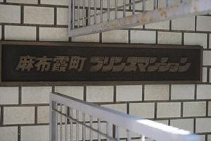 麻布霞町プリンスマンションの看板