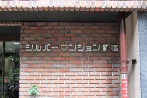 シルバーマンション新宿の看板